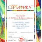 Галицкая Сертификат
