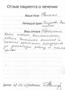 Отзывы стоматологии в Кудрово