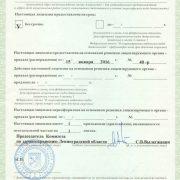 лицензии стоматологии ВизитСтома