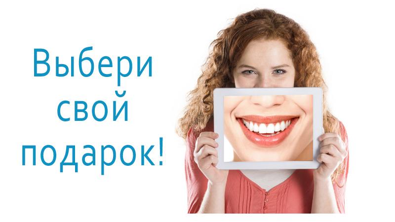 Именинникам - белоснежная улыбка