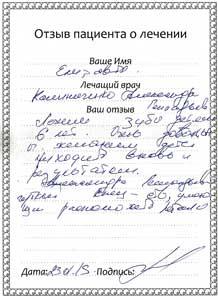 Отзыв Калиниченко