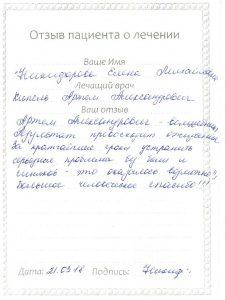 Отзыв Кипель А.А.