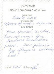 Абраамян В.А.