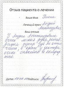 Отзыв Короткевич
