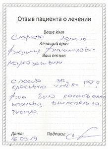 Отзыв Маркозашвили