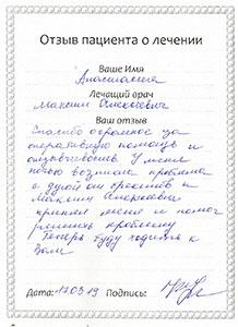 Отзыв Зиборов